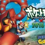 Pokémon the Movie: Volcanion and the Exquisite Magearna